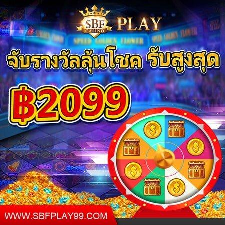 Sbf play99