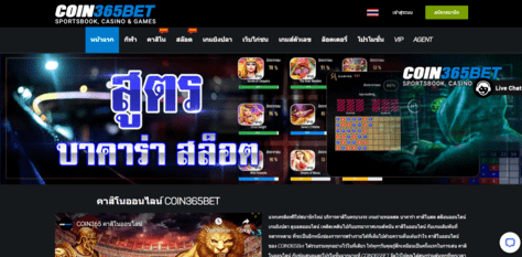 coin365bet homepage