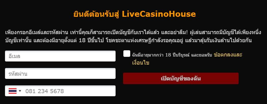 live casino house สมัคร
