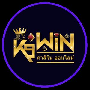 K9WIN ฝาก 30 รับ 100