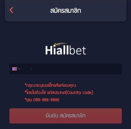 hiallbet เข้าสู่ระบบ