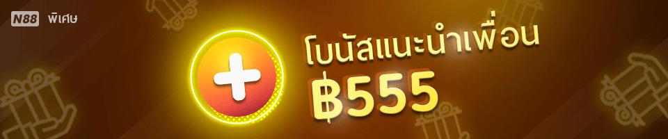 next88 ฟรี เครดิต