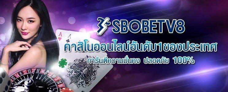 sbobetv8 ทางเข้า